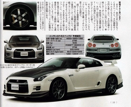 nissan-gt-r-spec-v-leak-1-big.jpg