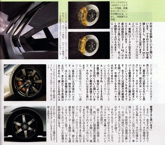 nissan-gt-r-spec-v-leak-2-big.jpg